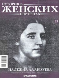 История в женских портретах 2013 №33. Надежда Аллилуева