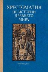 Черкасова Е.А. Хрестоматия по истории Древнего мира