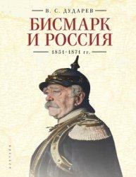 Дударев Василий. Бисмарк и Россия. 1851-1871 гг