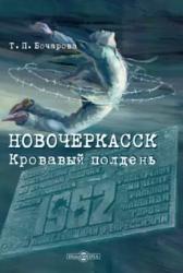 Бочарова, Т. П. Новочеркасск. Кровавый полдень.