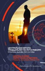 Шишелина Л.Н. (ред.) Центральная Европа: тридцать лет по пути реформ. Проблемы, вызовы, перспективы