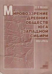 Михайлов Ю.И. Мировоззрение древних обществ юга Западной Сибири (эпоха бронзы)