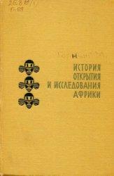 Горнунг М.Б., Липец Ю.Г., Олейников И.Н. История открытия и исследования Африки