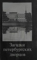Загадки петербургских дворцов