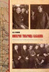 Сушков А.В. Империя товарища Кабакова: уральская партноменклатура в 1930-е годы