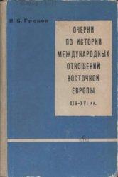 Греков И.Б. Очерки по истории международных отношений Восточной Европы XIV-XVI вв