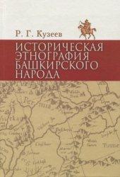Кузеев Р.Г. Историческая этнография башкирского народа