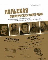 Фалькович С.М. Польская политическая эмиграция в общественно-политической жизни Европы 30-60-х годов XIX века