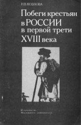 Козлова Н.В. Побеги крестьян в России в первой трети XVIII века