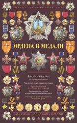 Гусев И.Е. Ордена и медали