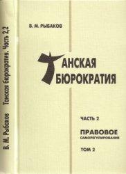 Рыбаков В.М. Танская бюрократия. Часть 1-2