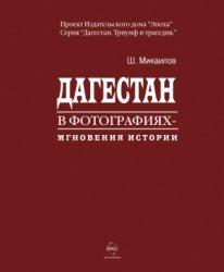 Микаилов Ш.И. Дагестан в фотографиях. Мгновения истории