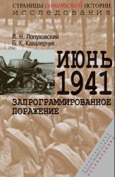 Кавалерчик Б.К., Лопуховский Л.Н. Июнь 1941. Запрограммированное поражение