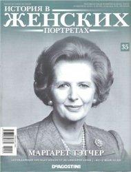 История в женских портретах 2013 №35. Маргарет Тэтчер