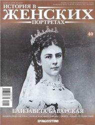 История в женских портретах 2013 №40. Елизавета Баварская