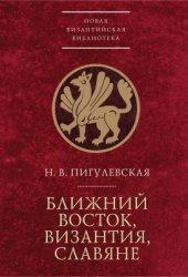 Пигулевская Н.В. Ближний Восток, Византия, славяне