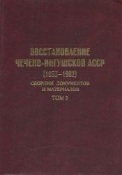 Восстановление Чечено-Ингушской АССР (1953-1962): Сборник документов и мате ...