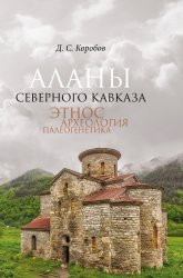 Коробов Д.С. Аланы Северного Кавказа: этнос, археология, палеогенетика