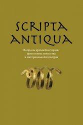 Scripta antiqua. Вопросы древней истории, филологии, искусства и материальной культуры 2015 №4