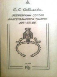 Соболева Е.С. Этнический состав Португальского Тимора XVI-XX вв.