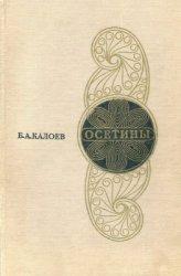 Калоев Б.А. Осетины (Историко-этнографическое исследование)