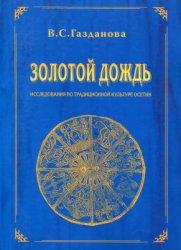 Газданова В.С. Золотой дождь. Исследования по традиционной культуре осетин