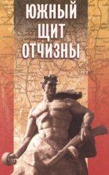 Казанцев В.Г. Южный щит Отчизны