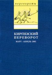 Павловский Глеб. Киргизский переворот (март - апрель 2005)