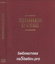 Соловьев Ю.И. (сост.) Химики о себе