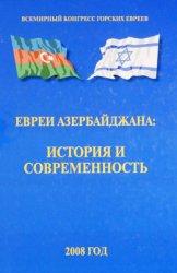 Агарунов А. (сост.) Евреи Азербайджана: история и современность