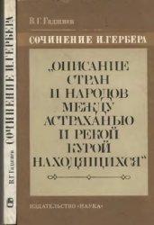 Гаджиев В. Сочинение И. Гербера Описание стран и народов между Астраханью и рекой Курой находящихся