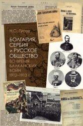 Гусев Н.С. Болгария, Сербия и русское общество во время Балканских войн 1912-1913 гг