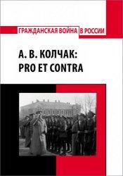Захаров А. М. А. В. Колчак: pro et contra, антология