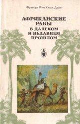 Рено Ф., Даже С. Африканские рабы в далеком и недавнем прошлом