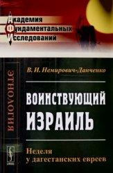 Немирович-Данченко В.И. Воинствующий Израиль: Неделя у дагестанских евреев