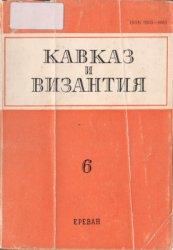 Кавказ и Византия. Выпуск 6