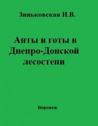 Зиньковская И.В. Анты и готы в Днепро-Донской лесостепи