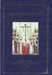Мазрин А., Косик О.В. Алчущие правды. Материалы церковной полемики 1927 года