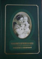 Челябинск начала ХХ века: воспоминания А.Н. Неаполитановой