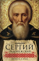 Аверьянов К. А. Сергий Радонежский. Личность и эпоха