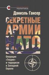 Гансер Д. Секретные армии НАТО: Операция «Гладио» и терроризм в Западной Европе