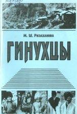 Ризаханова М.Ш. Гинухцы. XIX - начало XX века