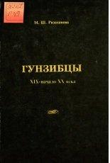 Ризаханова М.Ш. Гунзибцы. ХІХ - начало XX в