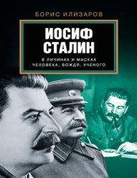 Илизаров Б.С. Иосиф Сталин в личинах и масках человека, вождя, ученого