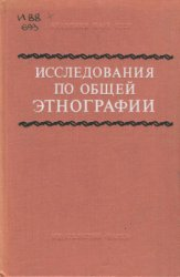 Бромлей Ю.В. (отв. ред.). Исследования по общей этнографии