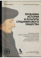 Проблемы истории и культуры средневекового общества. Курбатовские чтения 2013 г.