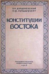 Дурденевский В., Лундушвейт Е. Конституции Востока