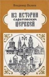 Валеев В.Х. Из истории саратовских церквей