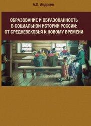 Андреев А.Л. Образование и образованность в социальной истории России: от Средневековья к Новому времени