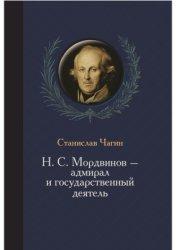 Чагин С.П. Н.С. Мордвинов: Адмирал и государственный деятель